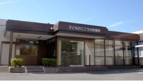 子どものこころの診療所